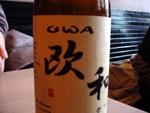 Kamo - Ixelles - Owa, bière japonaise brassée en Belgique par un Japonais