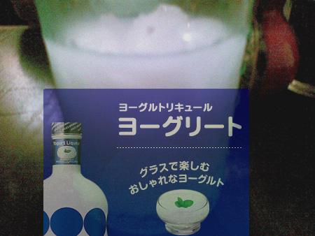 Menu au Samourai - Yogurito - Apéritif maison