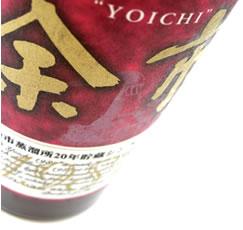 Meilleur whisky au monde: whisky japonais yoichi