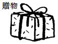 Cadeau de Noël japonais