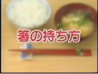 Baguettes japonaises