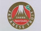 Les fruits japonais